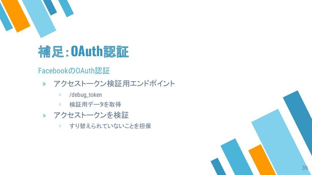 補足:OAuth認証 39 FacebookのOAuth認証 » アクセストークン検証用エンド...