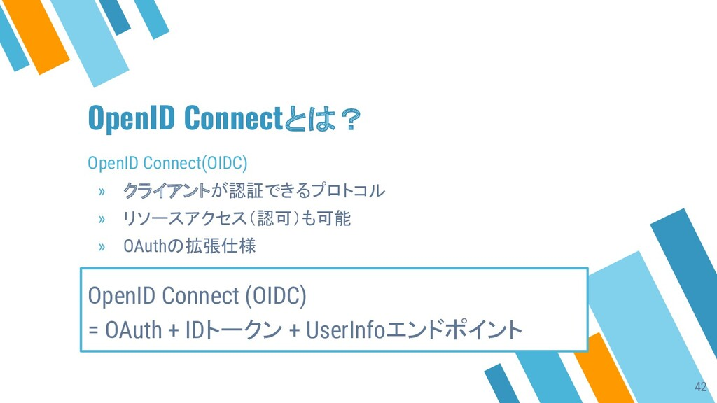 OpenID Connectとは? OpenID Connect(OIDC) » クライアント...