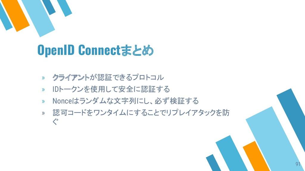 OpenID Connectまとめ » クライアントが認証できるプロトコル » IDトークンを...