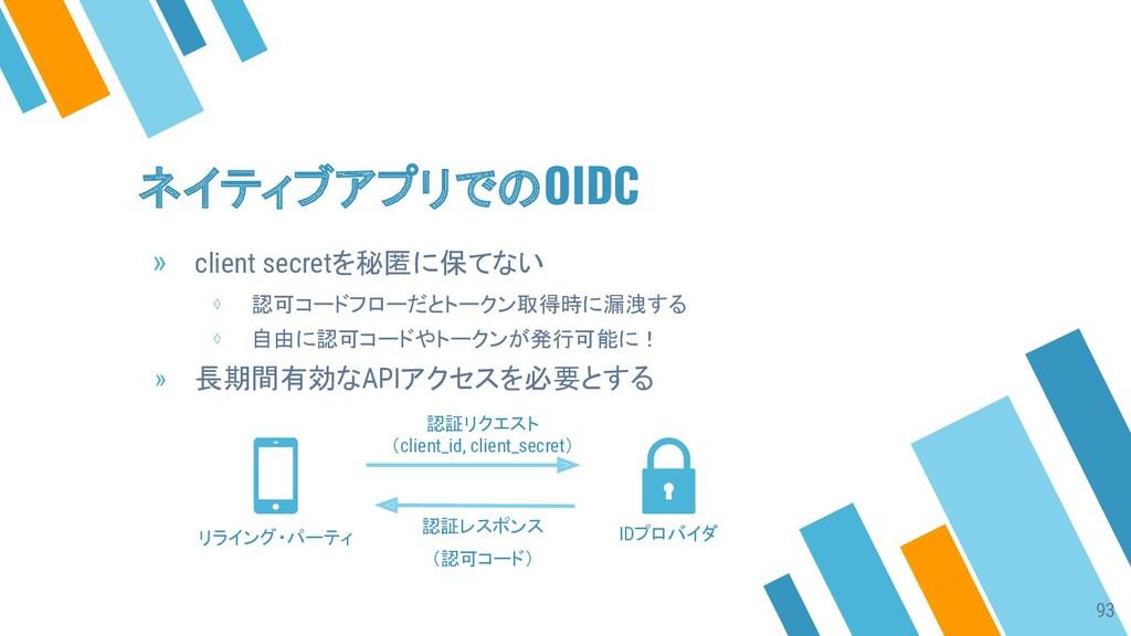ネイティブアプリでのOIDC » client secretを秘匿に保てない ⋄ 認可コードフ...