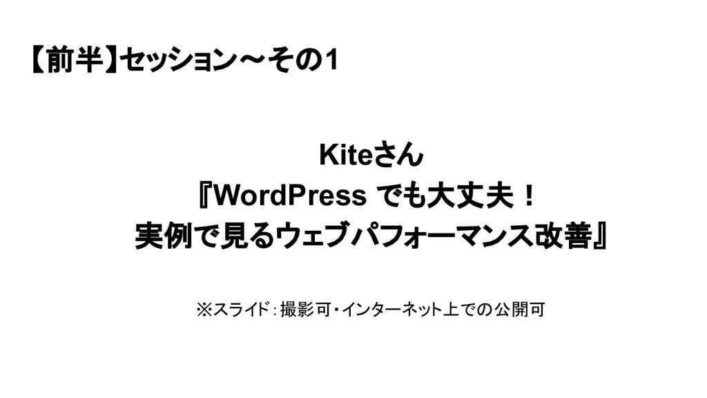 【前半】セッション〜その1 Kiteさん 『WordPress でも大丈夫! 実例で見るウェブ...
