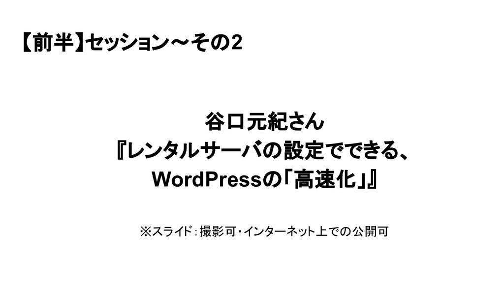 【前半】セッション〜その2 谷口元紀さん 『レンタルサーバの設定でできる、 WordPress...