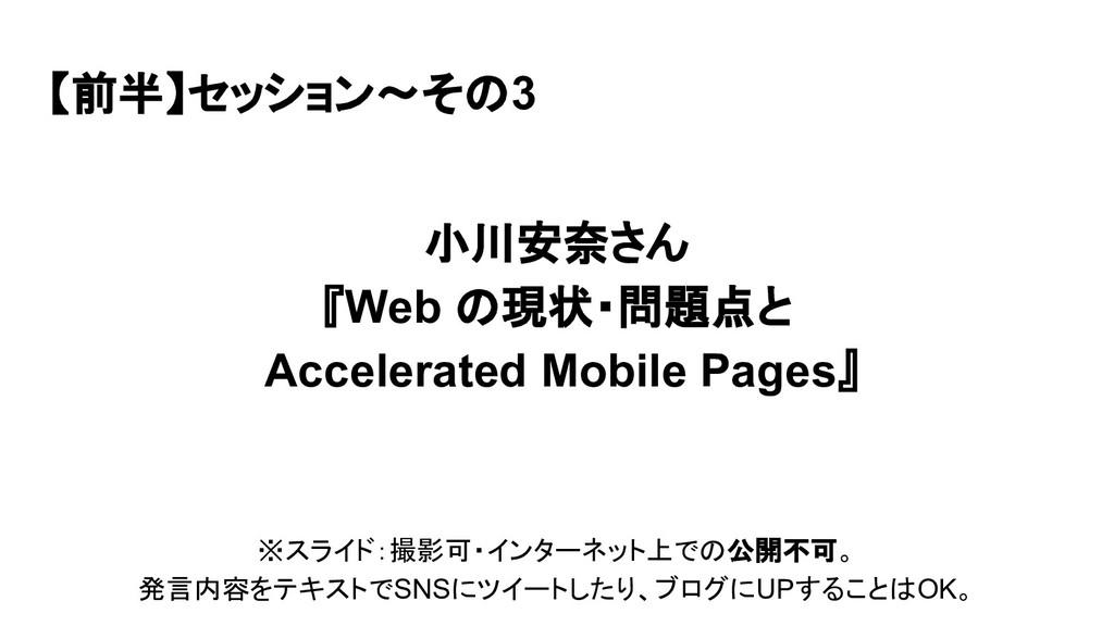 【前半】セッション〜その3 小川安奈さん 『Web の現状・問題点と Accelerated ...