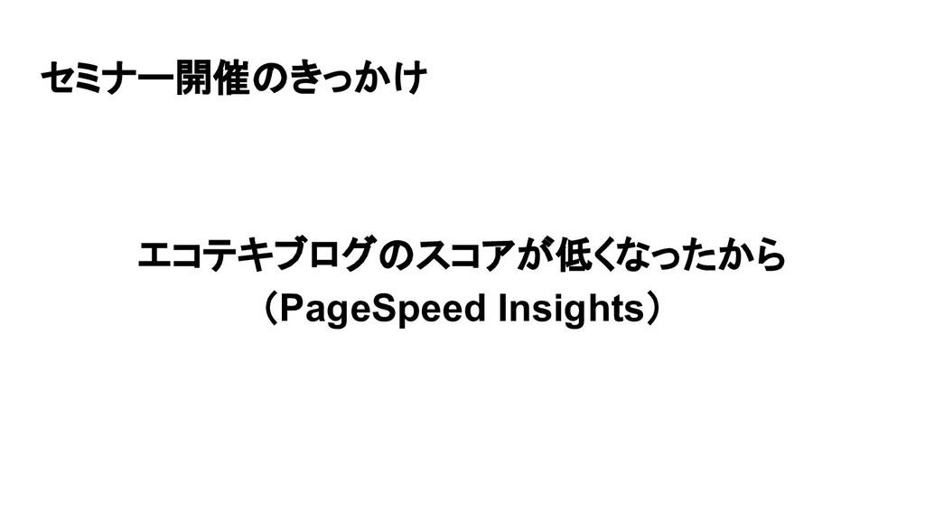 セミナー開催のきっかけ エコテキブログのスコアが低くなったから (PageSpeed Insi...