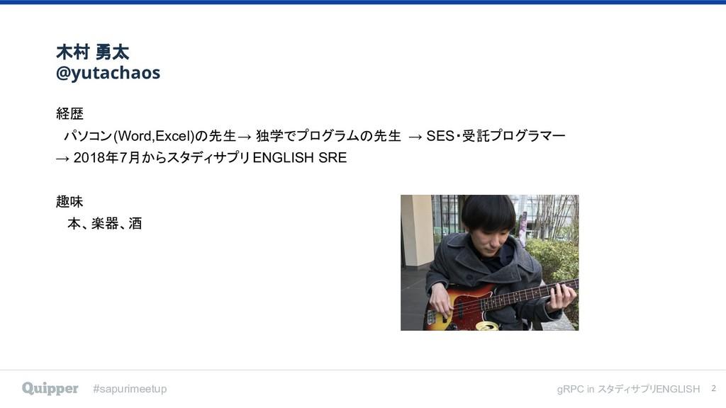 #sapurimeetup gRPC in スタディサプリENGLISH 木村 勇太 @yut...