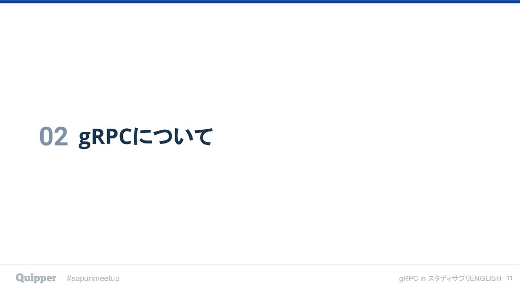 #sapurimeetup gRPC in スタディサプリENGLISH gRPCについて 0...