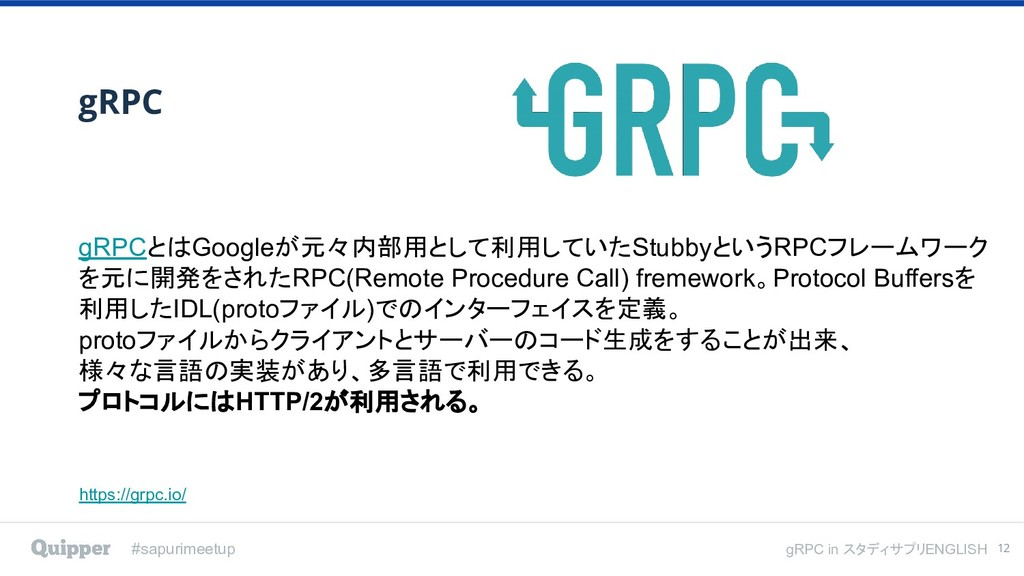 #sapurimeetup gRPC in スタディサプリENGLISH gRPCとはGoog...