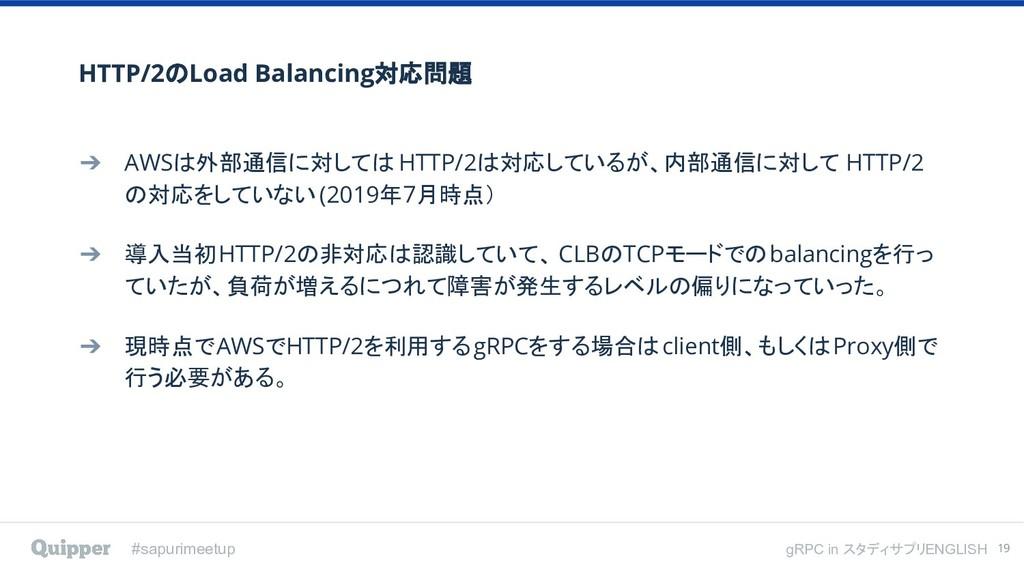 #sapurimeetup gRPC in スタディサプリENGLISH HTTP/2のLoa...