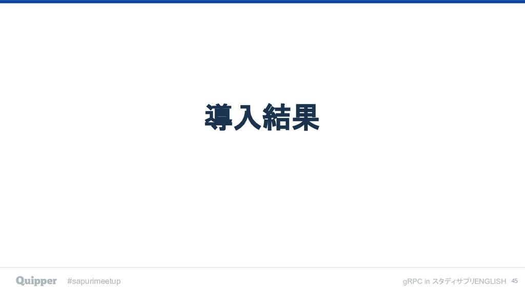 #sapurimeetup gRPC in スタディサプリENGLISH 導入結果 45