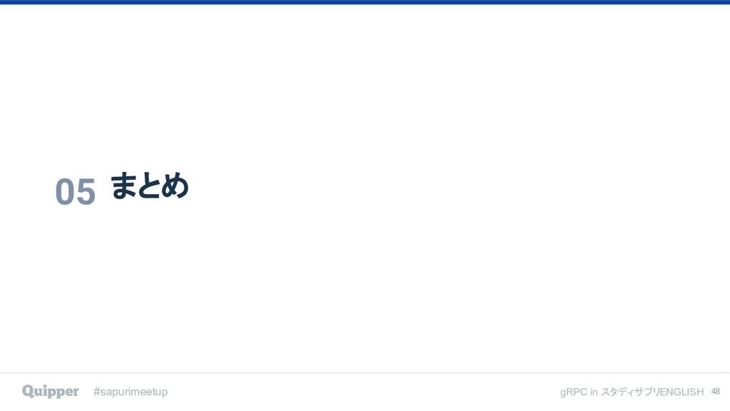 #sapurimeetup gRPC in スタディサプリENGLISH まとめ 05 48