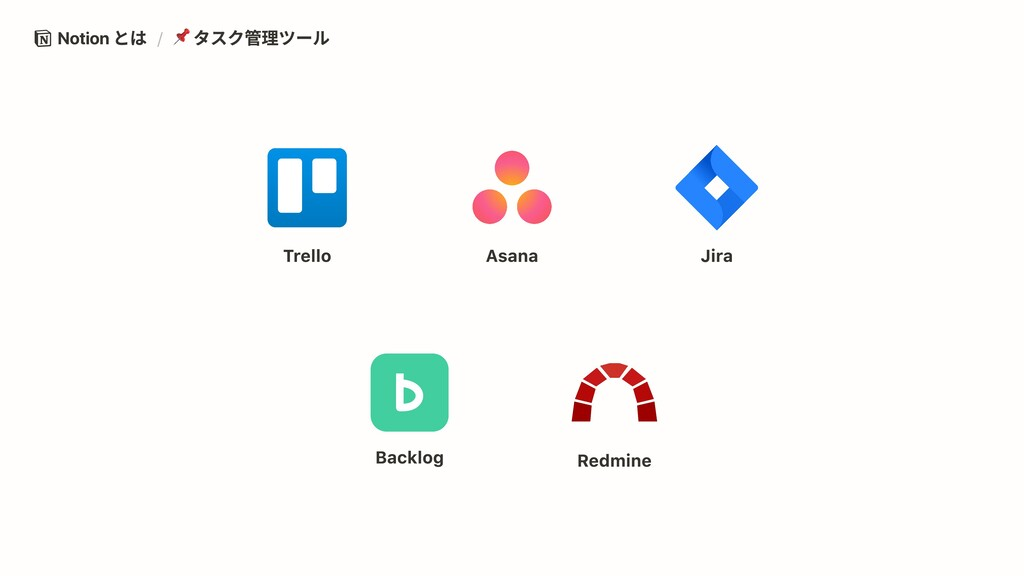 Notion とは / タスク管理ツール Trello Asana Jira Backlog ...