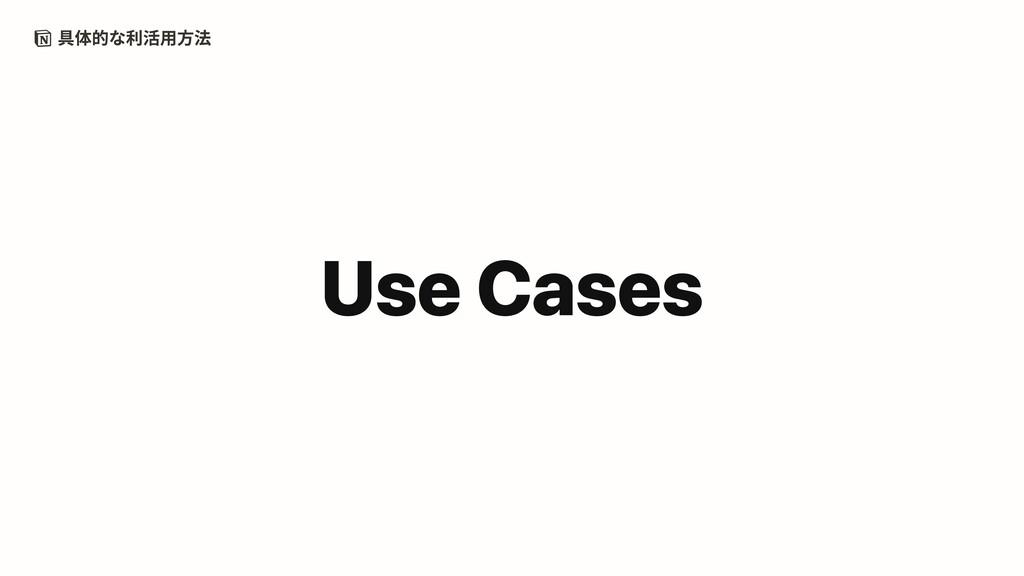 具体的な利活用方法 Use Cases