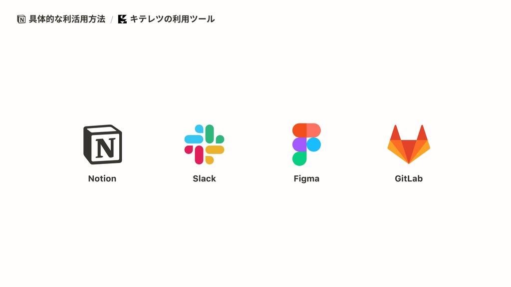 具体的な利活用方法 / キテレツの利用ツール Notion Slack Figma GitLab
