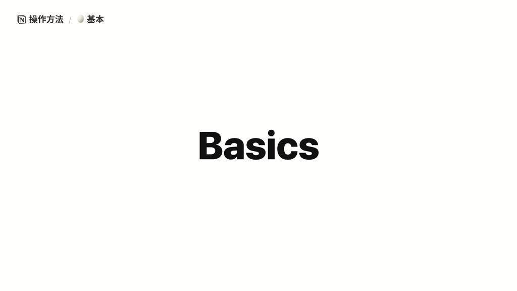操作方法 / 基本 Basics
