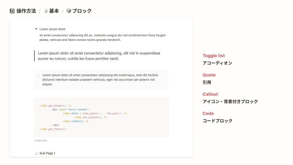 操作方法 / 基本 / ブロック Toggle list アコーディオン Quote 引用 C...