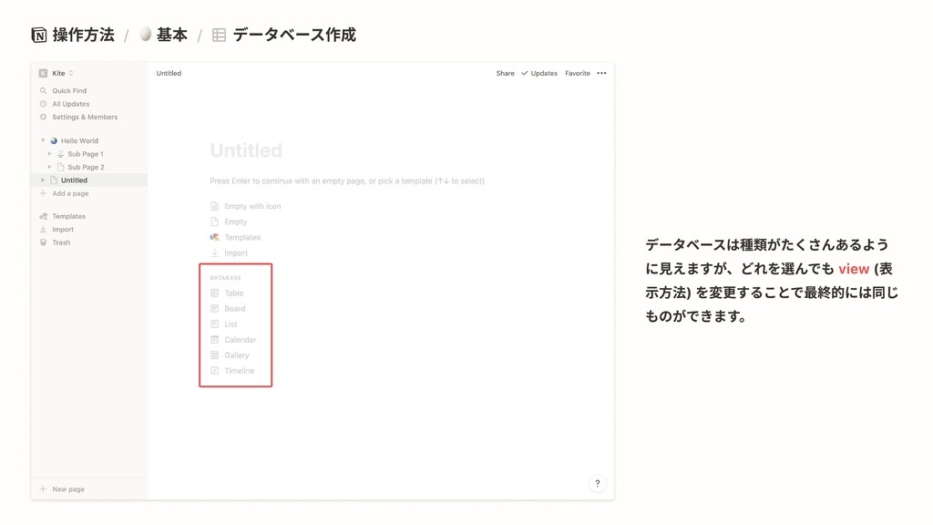 操作方法 / 基本 / データベース作成 view データベースは種類がたくさんあるよう に見...
