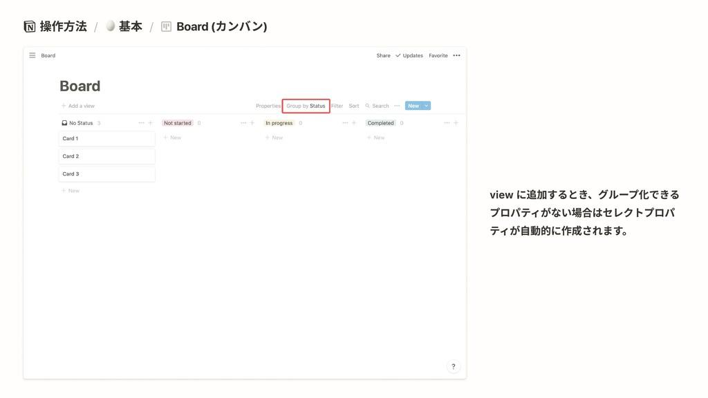 操作方法 / 基本 / Board (カンバン) view に追加するとき、グループ化できる ...