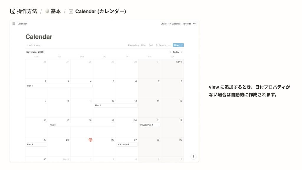 操作方法 / 基本 / Calendar (カレンダー) view に追加するとき、日付プロパ...