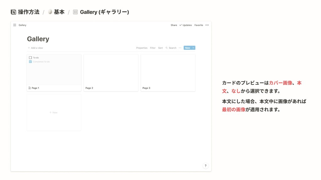 操作方法 / 基本 / Gallery (ギャラリー) カバー画像 本 文 なし 最初の画像 ...