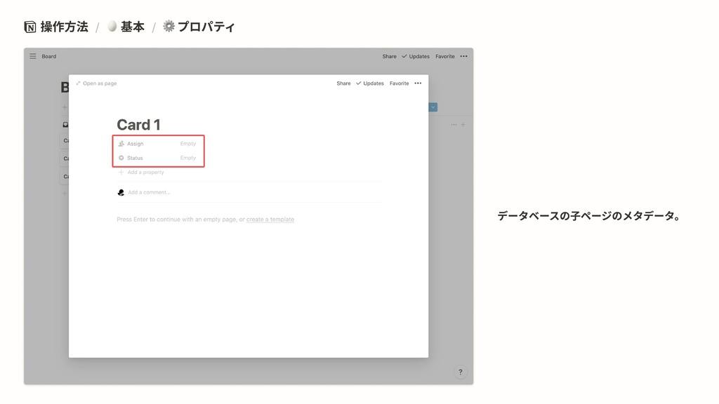 操作方法 / 基本 / ️ プロパティ データベースの子ページのメタデータ。