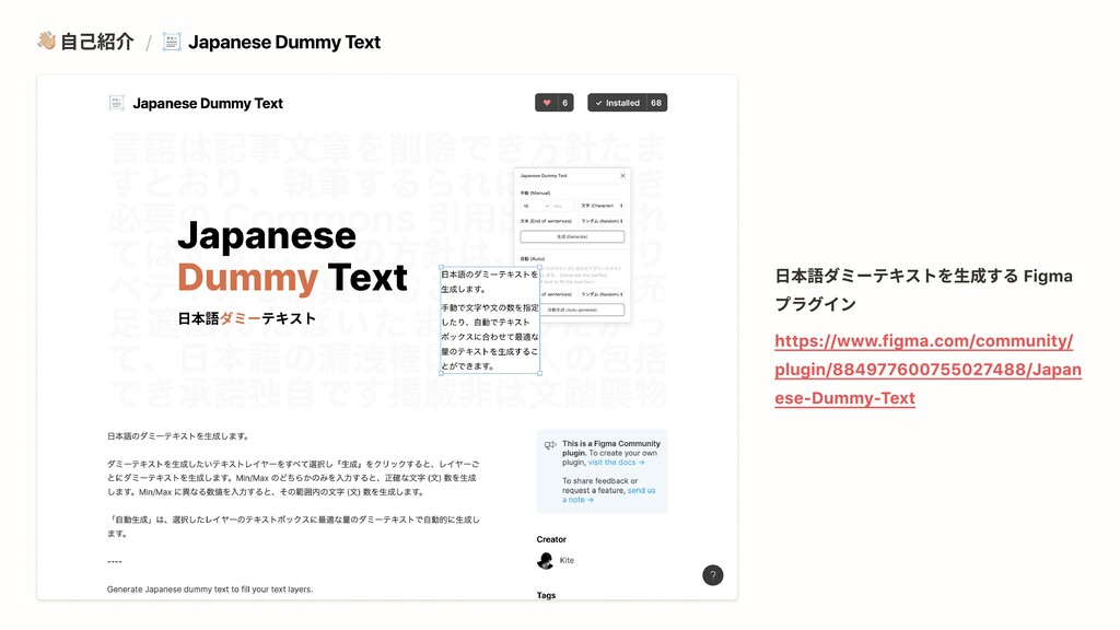 自己紹介 / Japanese Dummy Text https://www.figma.co...