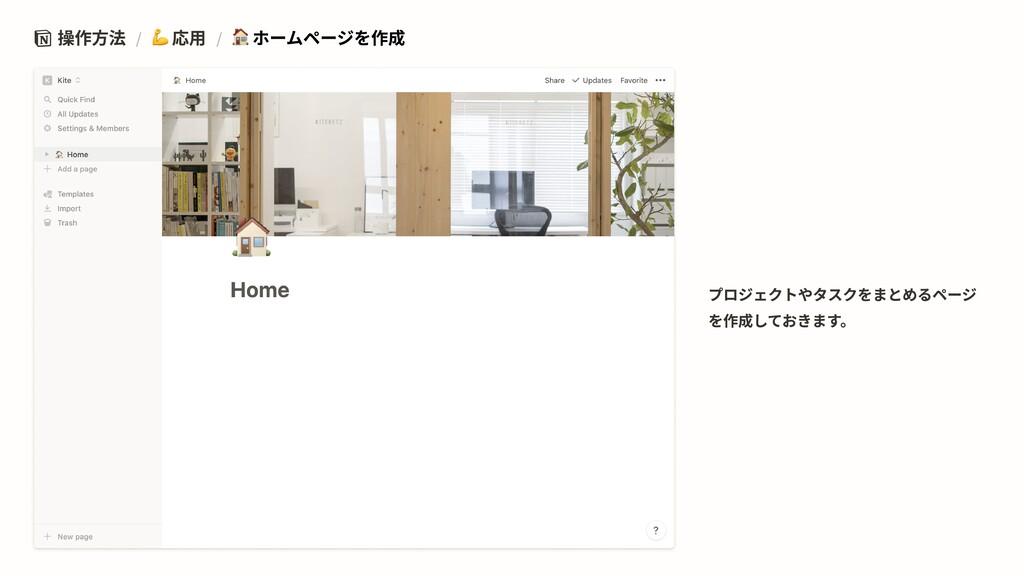 操作方法 / 応用 / ホームページを作成 プロジェクトやタスクをまとめるページ を作成してお...
