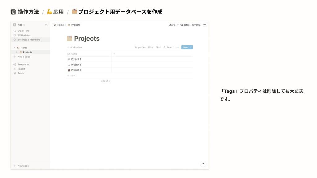 操作方法 / 応用 / プロジェクト用データベースを作成 「Tags」プロパティは削除しても大...