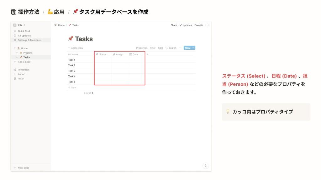 操作方法 / 応用 / タスク用データベースを作成 、 、 などの必要なプロパティを 作ってお...