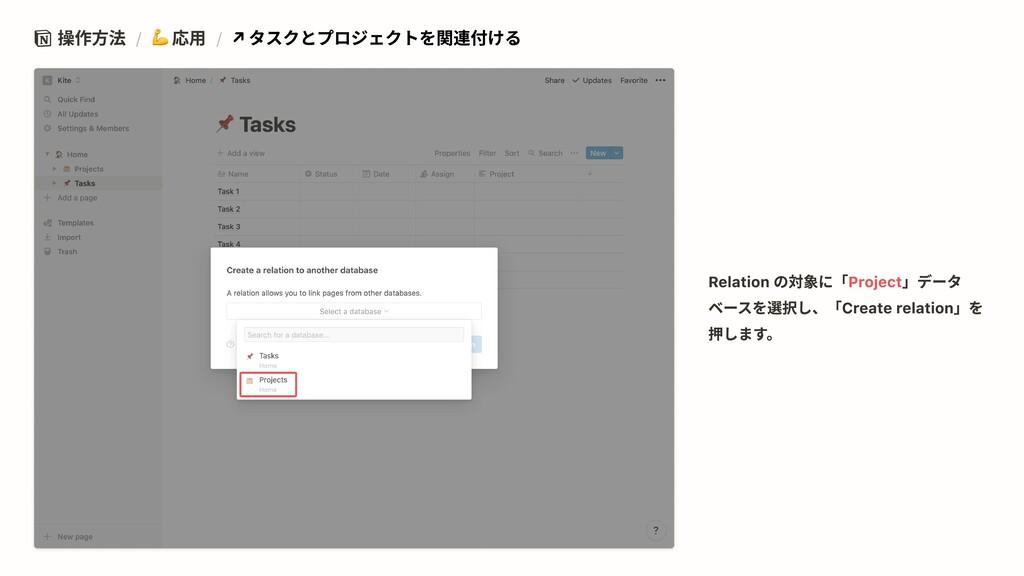 操作方法 / 応用 / ↗ タスクとプロジェクトを関連付ける Project Relation...