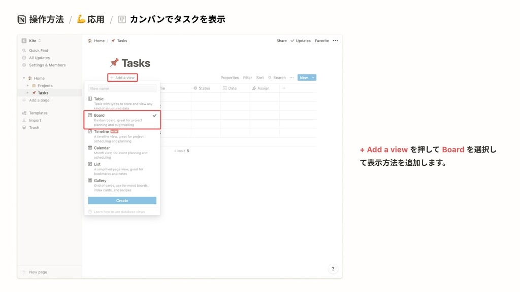 操作方法 / 応用 / カンバンでタスクを表示 を押して を選択し て表示方法を追加します。 ...
