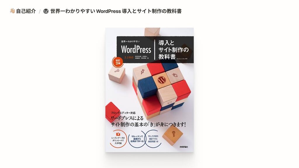 自己紹介 / 世界一わかりやすい WordPress 導入とサイト制作の教科書