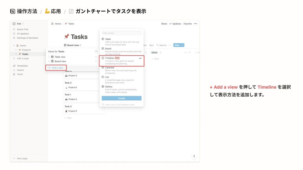 操作方法 / 応用 / ガントチャートでタスクを表示 を押して を選択 して表示方法を追加しま...