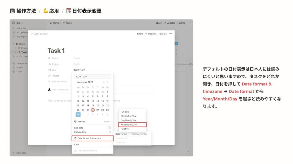 操作方法 / 応用 / 日付表示変更 Date format & timezone Date ...