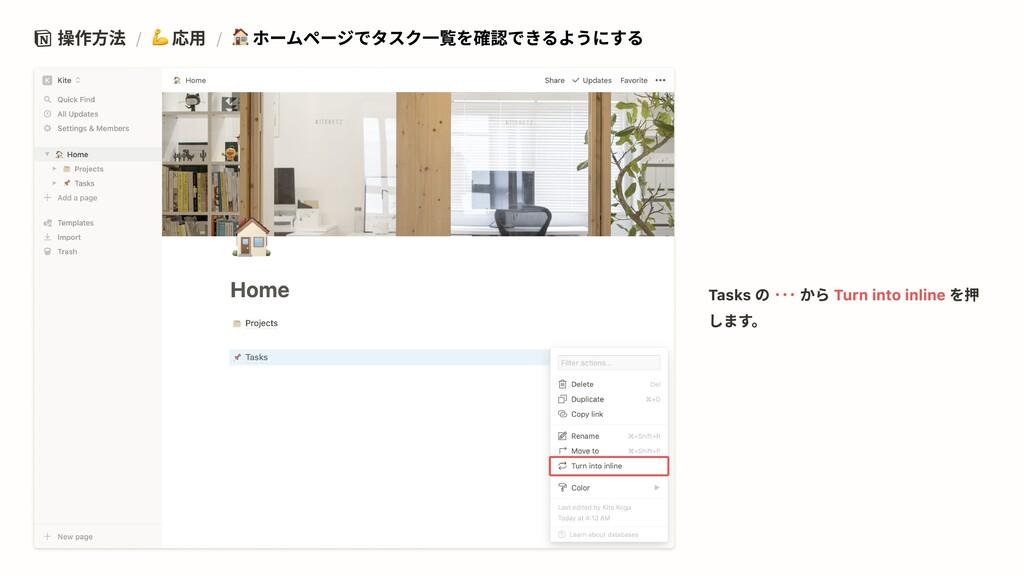 操作方法 / 応用 / ホームページでタスク一覧を確認できるようにする ・・・ Turn in...