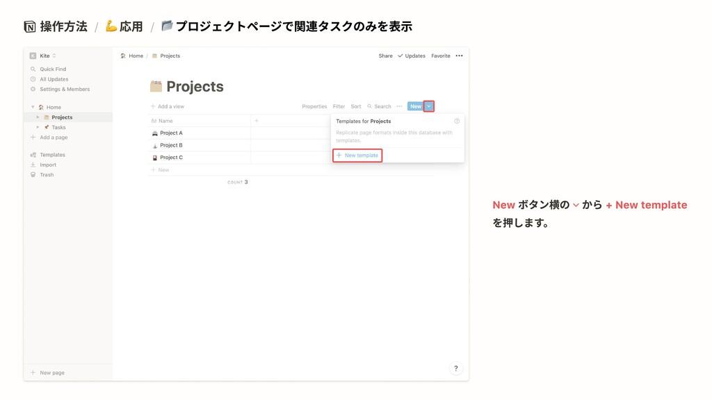 操作方法 / 応用 / プロジェクトページで関連タスクのみを表示 ボタン横の から を押します...
