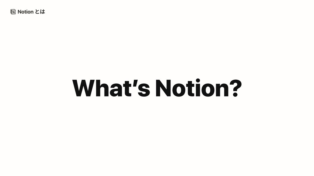 Notion とは What's Notion?