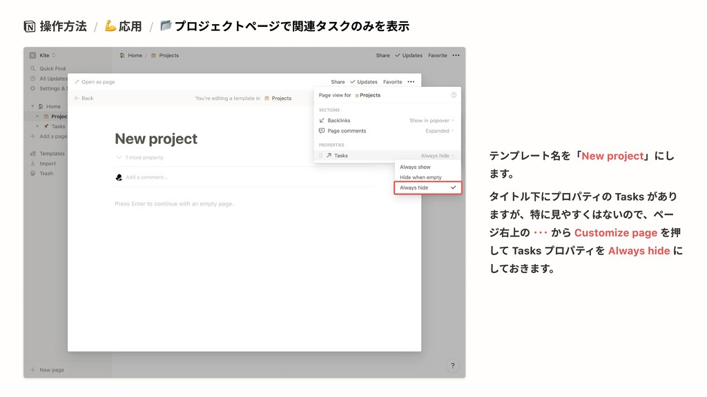 操作方法 / 応用 / プロジェクトページで関連タスクのみを表示 New project ・・...
