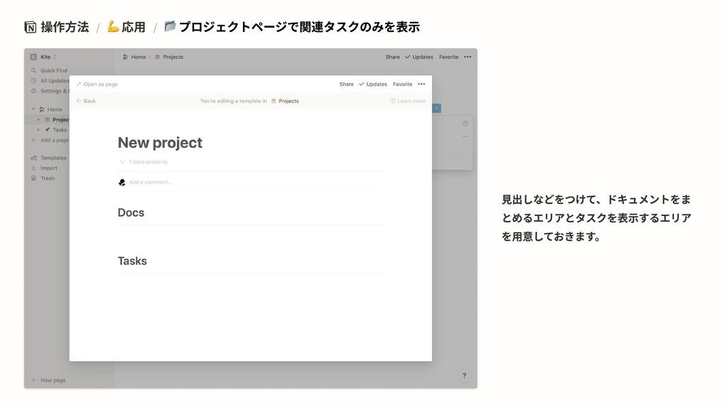 操作方法 / 応用 / プロジェクトページで関連タスクのみを表示 見出しなどをつけて、ドキュメ...
