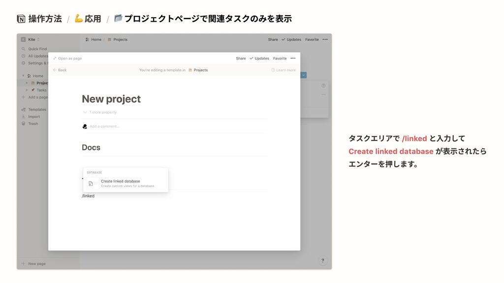 操作方法 / 応用 / プロジェクトページで関連タスクのみを表示 /linked Create...