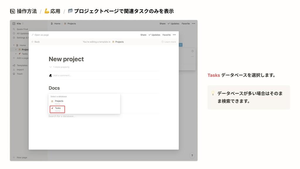 操作方法 / 応用 / プロジェクトページで関連タスクのみを表示 データベースを選択します。 ...