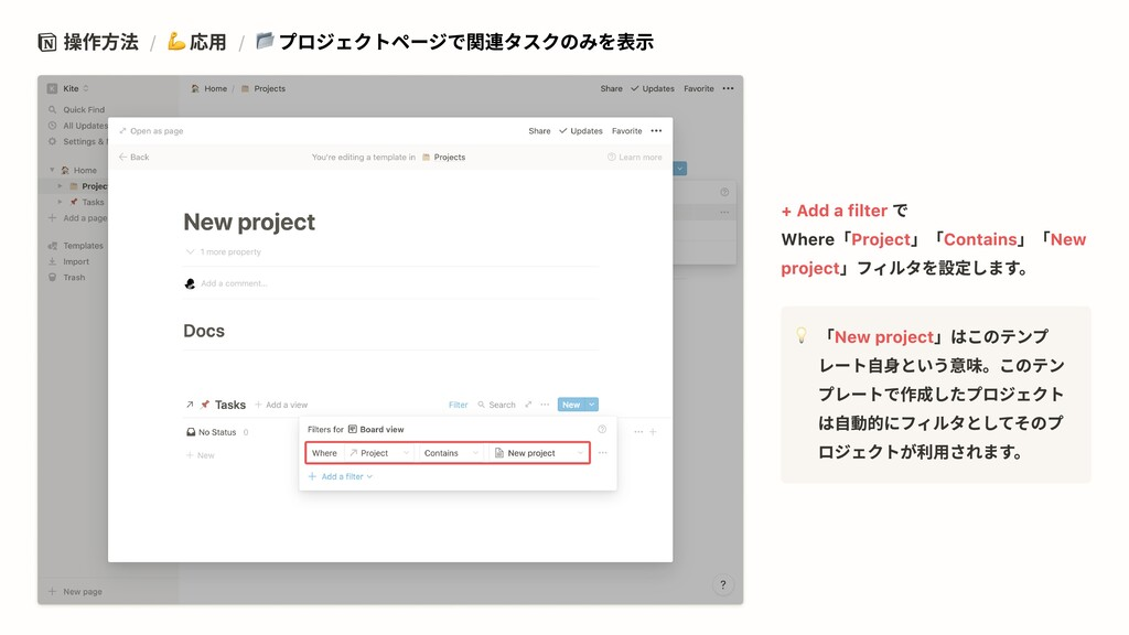 操作方法 / 応用 / プロジェクトページで関連タスクのみを表示 で Where「 」「 」「...