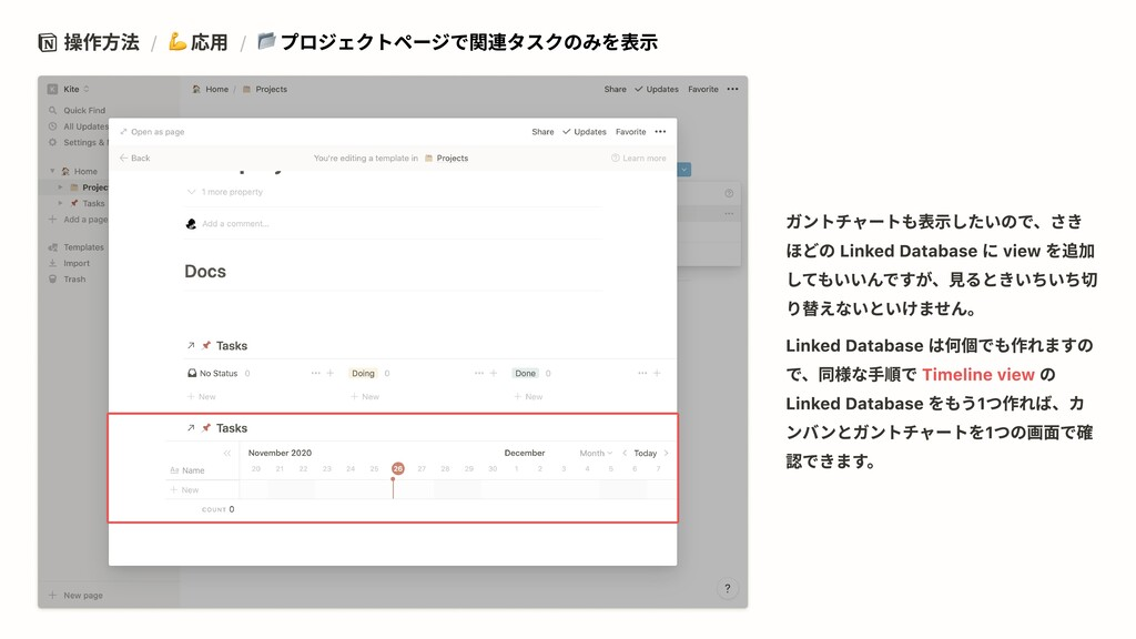 操作方法 / 応用 / プロジェクトページで関連タスクのみを表示 Timeline view ...