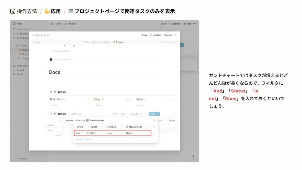 操作方法 / 応用 / プロジェクトページで関連タスクのみを表示 And Status Is ...