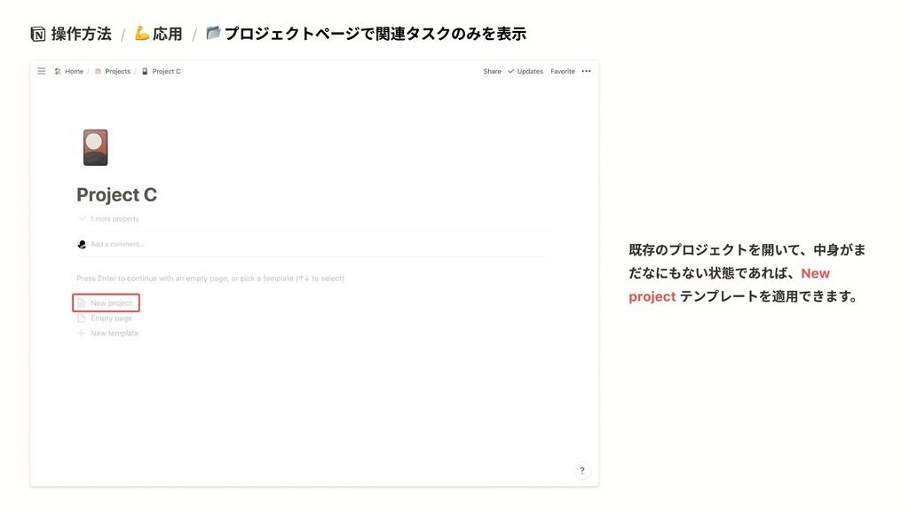 操作方法 / 応用 / プロジェクトページで関連タスクのみを表示 New project 既存...