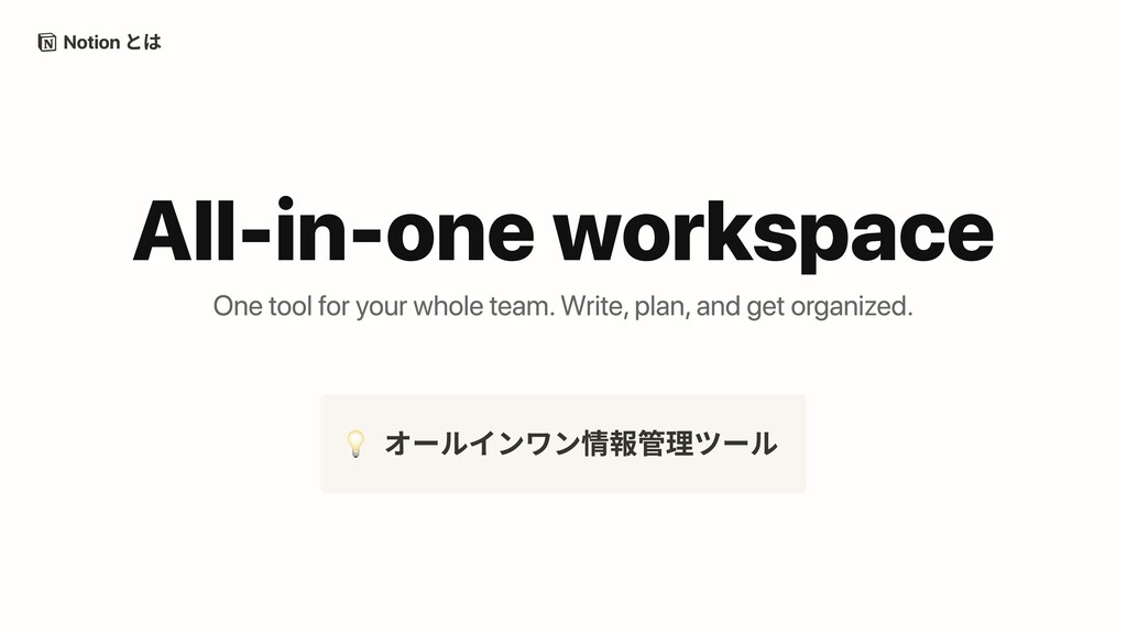 Notion とは オールインワン情報管理ツール All-in-one workspace O...