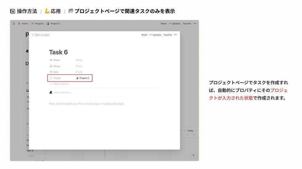 操作方法 / 応用 / プロジェクトページで関連タスクのみを表示 プロジェ クトが入力された状...