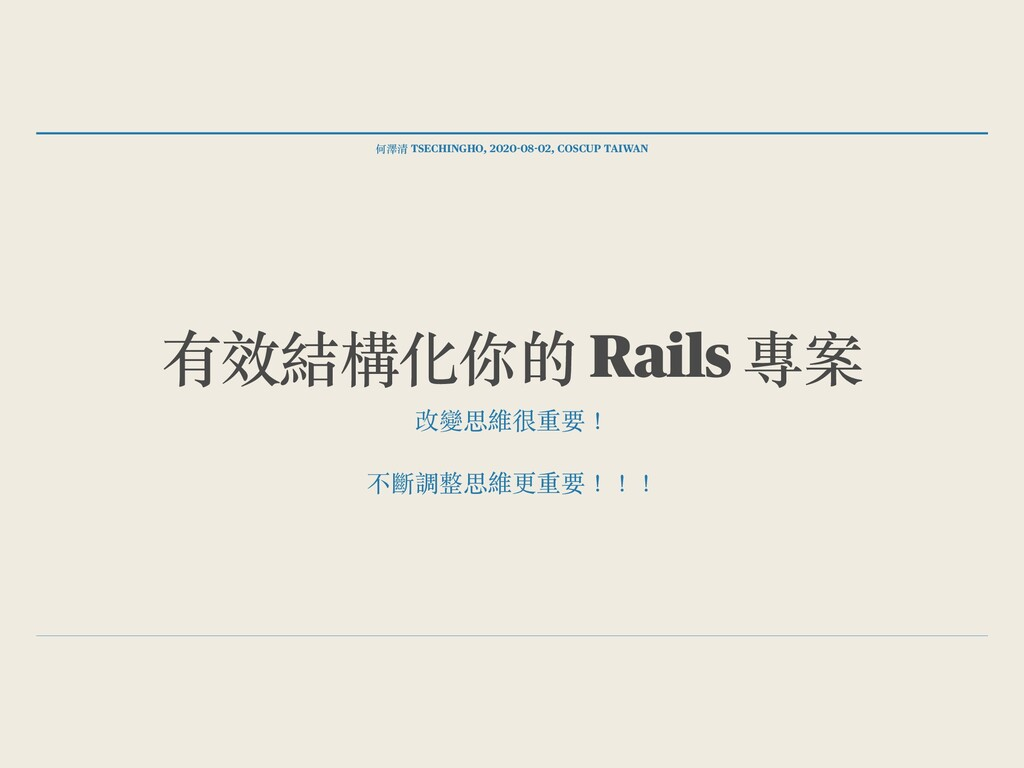 何澤清 TSECHINGHO, 2020-08-02, COSCUP TAIWAN 有效結構化...