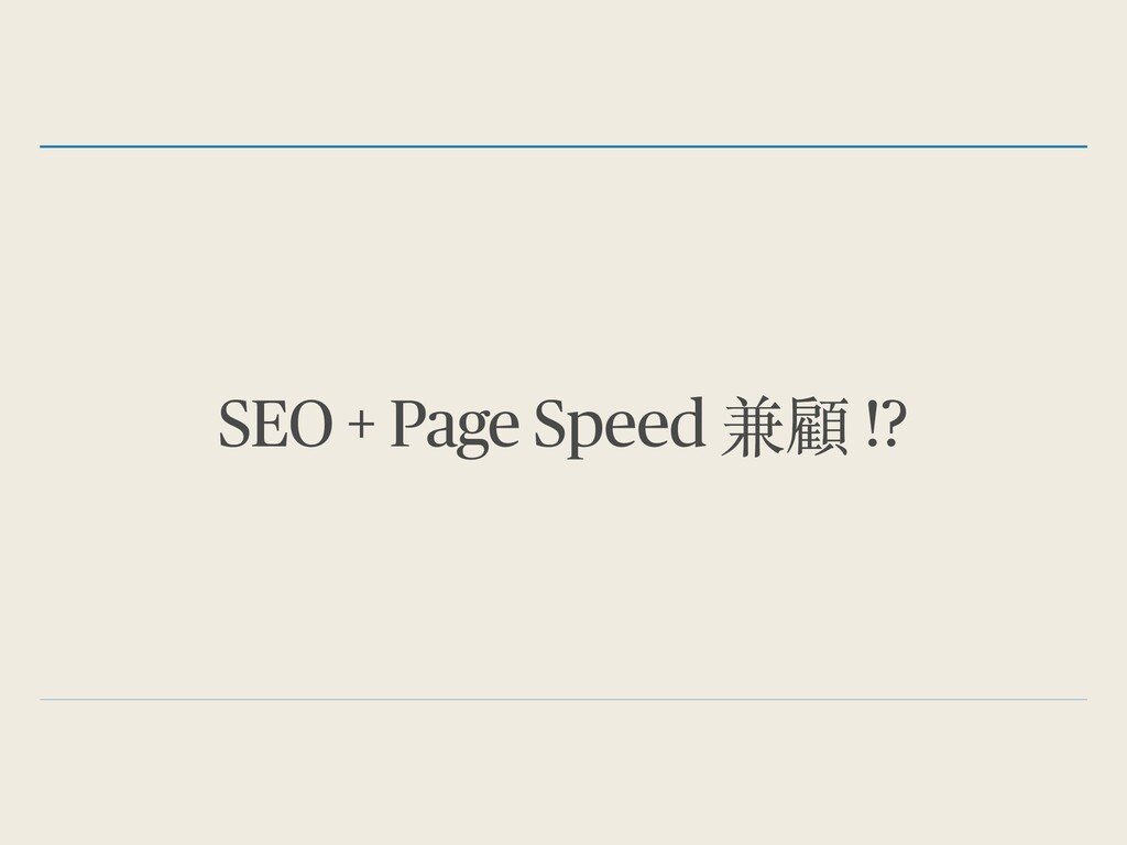 SEO + Page Speed 兼顧 !?