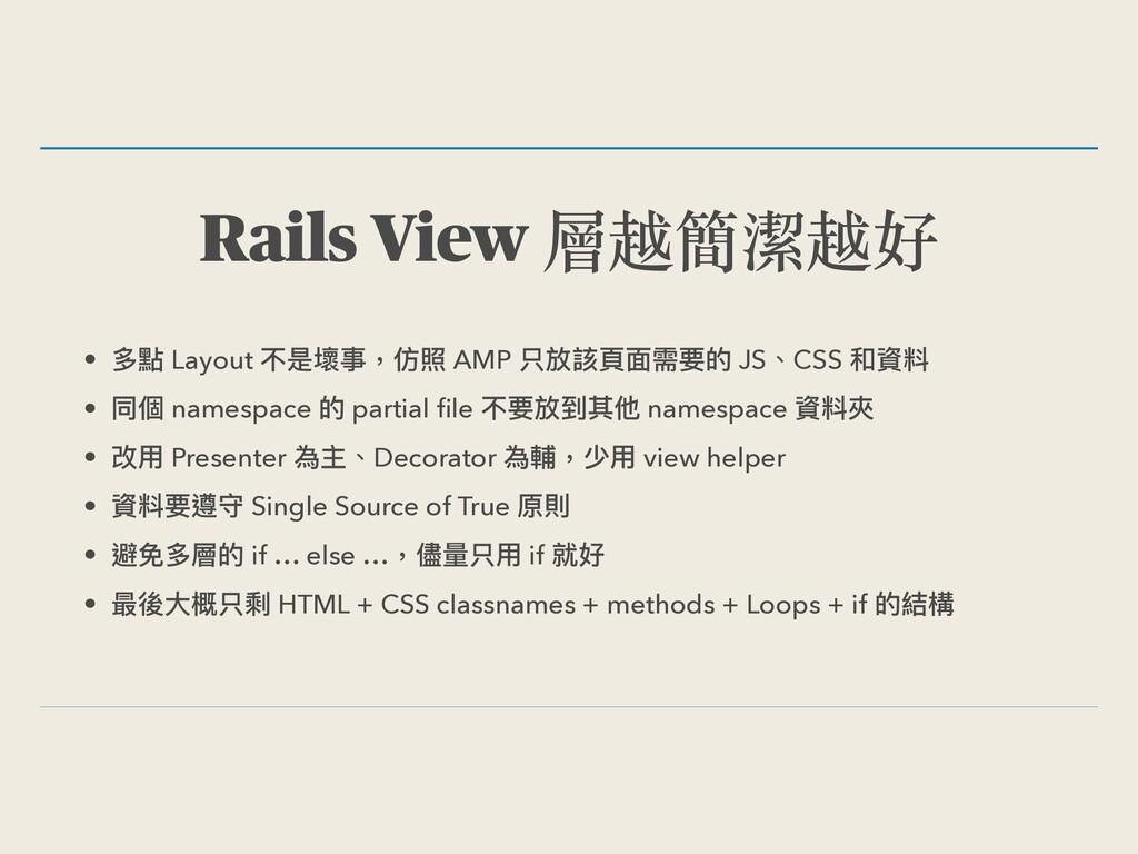 Rails View 層越簡潔越好 • 多點 Layout 不是壞事,仿照 AMP 只放該⾴⾯...