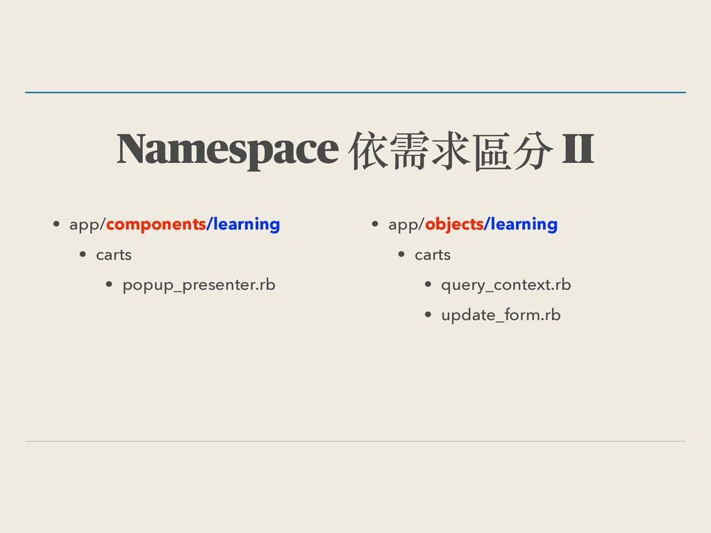 Namespace 依需求區分 II • app/components/learning • ...